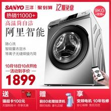 Sanyo/三洋 Radi9 9公斤智能变频滚筒 节能静音家用全自动洗衣机