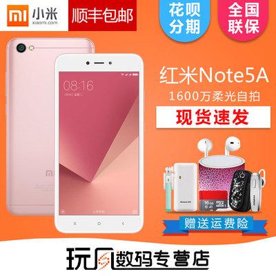 顺丰包邮+送礼品Xiaomi/小米 红米NOTE 5A智能大屏老年大字手机5口碑如何