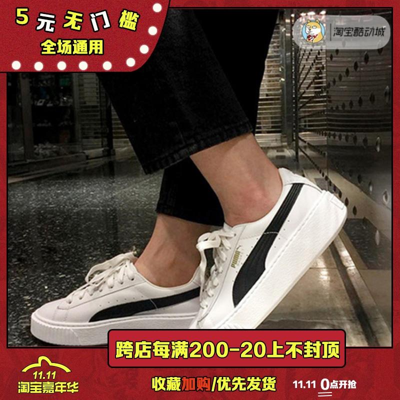 Puma彪马蕾哈娜板鞋 松糕鞋白黑全白男女鞋 小白鞋板鞋 364040-05