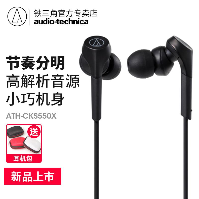 Audio Technica/鐵三角 ATH-CKS550X 入耳式重低音手機音樂耳機圖片