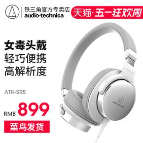 6期免息 Audio Technica/铁三角 ATH-SR5便携头戴式耳机HIFI