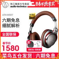 【6期免息】Audio Technica/铁三角 ATH-MSR7便携头戴式耳机HIFI