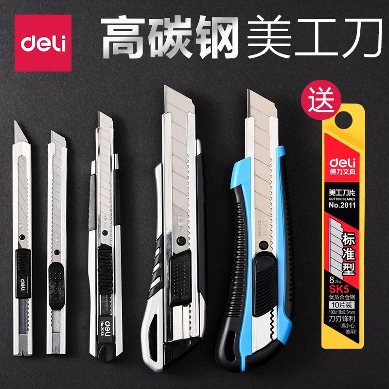 得力美工刀大号壁纸刀不锈钢金属重型多功能裁纸刀片小号介刀墙纸