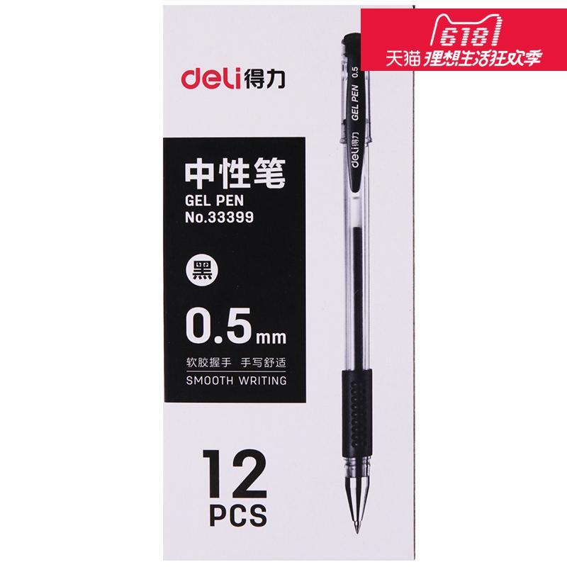 中性笔得力文具12支签字碳素水笔0.5mm办公笔芯书写用品批发