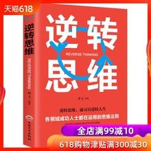 吉林文史出版社出版 思维法则 逻辑思维训练书籍 博文著 正版 成功学励志逻辑畅销书籍 包邮 逆转思维一各领域成功人士都在运用