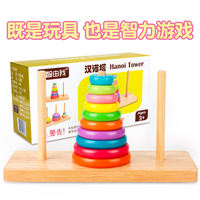 Hano Tower ten-layer wooden 8-layer puzzle game children Han Luota toys primary school logic thinking training