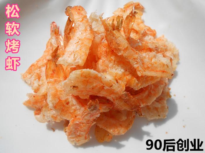 克 35 丹东特产松软烤虾阿尔帝烤虾即食海鲜干货零食烤虾焙烤海虾