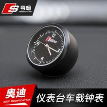 奧迪A6LQ5Q3Q7A3A5A4L裝飾汽車內飾擺件車載時鐘表創意電子石英表