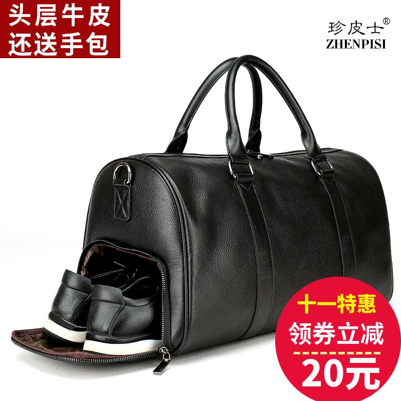 牛皮行李包