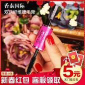 泰国Mistine睫毛膏4D加长防水不晕染加密卷翘浓密纤长纤维网红