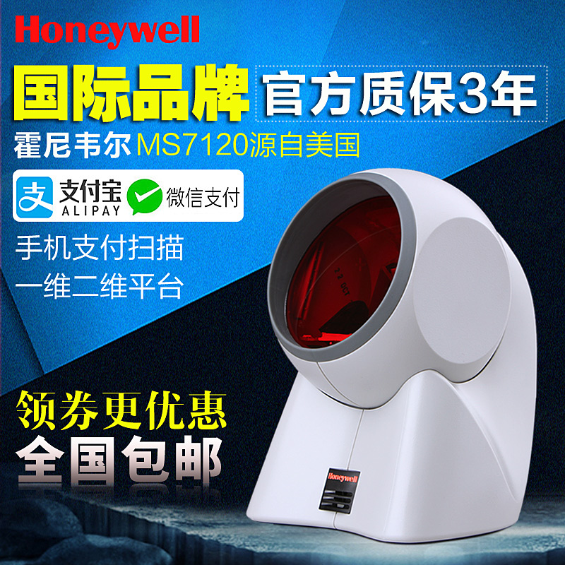 霍尼韦尔扫描平台