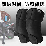 Electric car knee-guard motorcycle cold leggings to keep warm men and women riding battery car thickened to block wind-proof riding winter