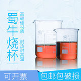 蜀牛玻璃烧杯 25 50 100 150 200 250 300 400 500 600 1000ml glass low-profile beaker laboratory equipment