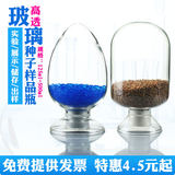 Huaou Conical Chicken Heart Bottle 125 500 ml Glass Seed Bottle 250ml Sample Bottle Display Bottle Crystal Powder Display Bottle Transparent Glass Bottle with Rubber Plug Laboratory