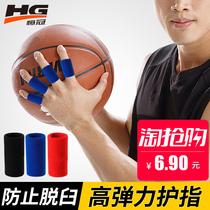 专业篮球运动护指 排球羽毛球登山健身护具防滑指套加长透气