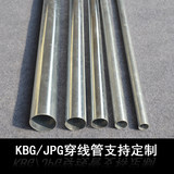 Shanghai KBG pipeline JDG galvanized iron pipeline SC4 sub-metal open-fitting 20*1.2mm pipeline fittings