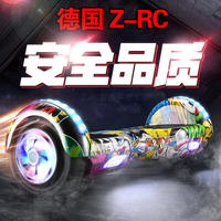 Germany Z-RC two-wheel electric twist car adult intelligent thinking drift scooter children two-wheel balance car