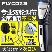 飞科理发器电推剪充电式电推子成人婴儿童静音电动头发剃头刀家用