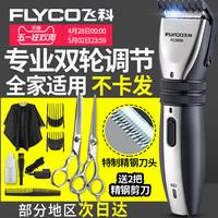 电动剃头理发器