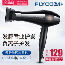 飛科吹風機家用理發店大功率發廊專業不傷發負離子冷熱風電吹風筒