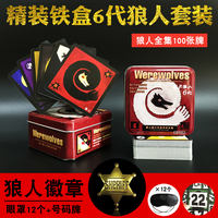 Board game card esports iron box werewolf table game kill card with number card badge eye mask party card game card
