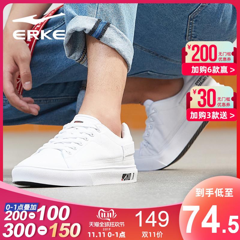 鸿星尔克2019秋冬新款男鞋低帮小白鞋透气休闲鞋帆布鞋滑板鞋板鞋