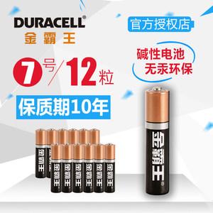 金霸王电池7号12节碱性无汞LR03七号儿童玩具电池批发遥控器鼠标