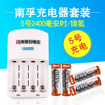 南孚5号充电电池充电器套装五号镍氢可充电池AA大容量2400毫安时4粒数码型充电王充电器通用充7号