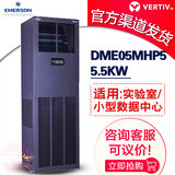 Emerson engine room precision air conditioner DME05MHP5 cooling capacity 5.5KW constant temperature and humidity air conditioning