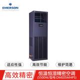艾默生机房精密空调DME05MHP5制冷量5.5KW 恒温恒湿空调 联保1年
