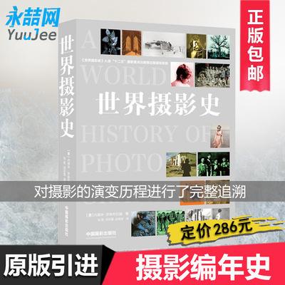 """入选""""十二五""""国家重点出版物出版规划项目【团购优惠】正版现货世界摄影史 美内奥米罗森布拉姆包甦中国摄影出版社16开书籍"""