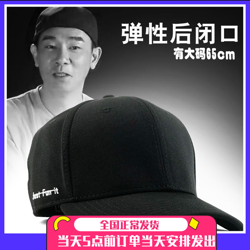 新款全封闭帽子男士大码帽子男潮人韩版鸭舌帽ins高顶棒球帽春夏