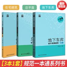 3本1套:常用规范一本通系列:住宅建筑+总平面+地下车库 常用规范全覆盖 建识网 设计 防火 结构 建筑设计书籍