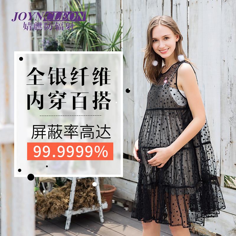 婧麒防辐射服孕妇装正品春夏季怀孕期上班内穿吊带连衣裙套装潮妈