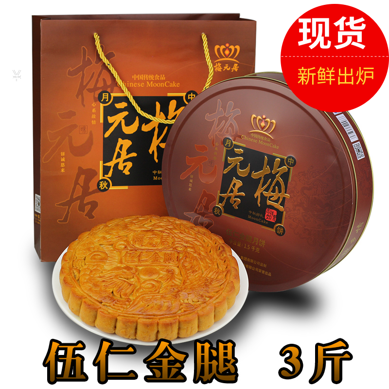 中秋节月饼礼盒装