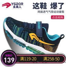 Yonggao Children's Shoes, Children's Sports Shoes, Boys'Shoes, New Autumn Children's Air Cushion Shoes, 12-15 Years Old
