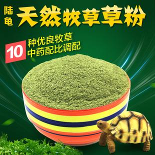 十合一陆龟草粉调理肠道促进排酸排石金钱草车前草饲料牧草陆龟粮