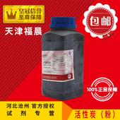 活性炭粉 AR500克 分析纯 活性碳粉 包邮 200目 活性炭粉末