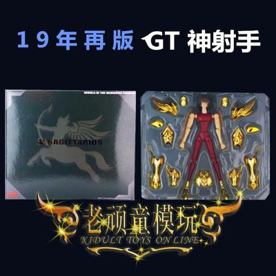 预定7月 GT神射手 黄金圣衣斗士模型神话EX2.0 EX神射手座 修正版