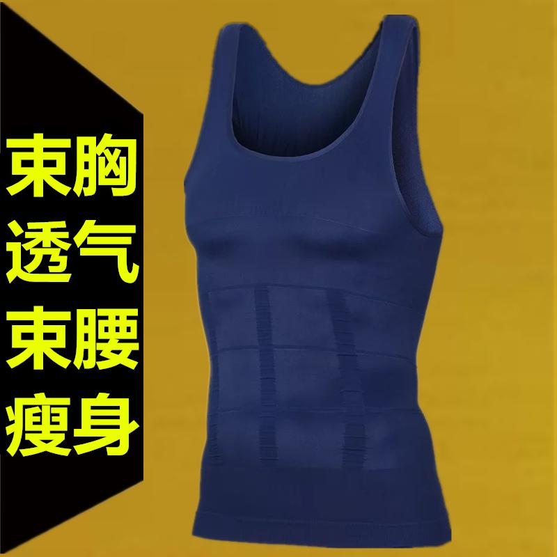 男士收腹束胸塑身衣胖子减瘦肚子透气塑形瘦身束身束腰带紧身背心