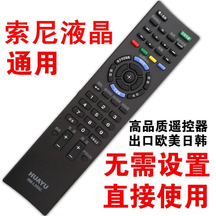 原装sony电视
