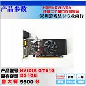 游戏显卡NVIDIA 新品 包邮 GT610真实1GB显存HDMI高清接口带音频