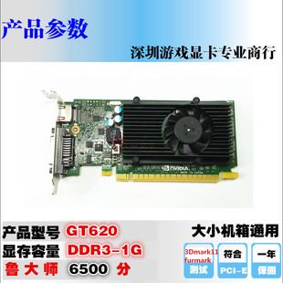 GT620全新显卡1G高清HDMI带音频1080P低功耗 大小机箱通用 NVIDIA