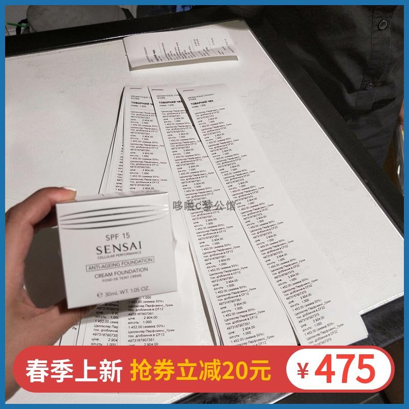 现货 Sensai 嘉娜宝Kanebo旗下品牌 粉霜30ml  奶油肌