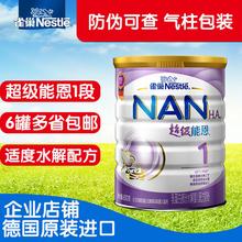 18年8月新包装 雀巢超级能恩1段800g克适度水解配方婴幼儿牛奶粉