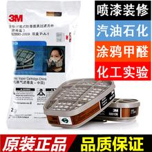 正品 3M6001 6002 6003 6004 6005 6006喷漆化工过滤毒盒6800配件