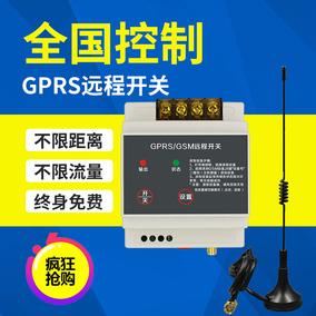 GPRS远程开关GSM手机遥控WIFI大功率220V易微联水泵遥控增氧380V