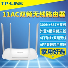TP-LINK 11AC Dual-band Wireless Router TL-WDR5620 Mobile App Remote Management 5g Household Broadband Wifi Walling 4 Antenna Parents Access Time Control