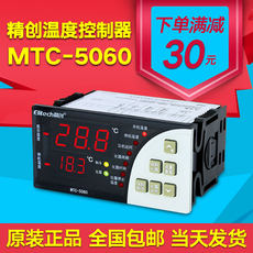 Jingchuang cold storage thermostat mtc-5060 mtc-5080 mtc-6000 refrigeration defrosting fan dual sensor