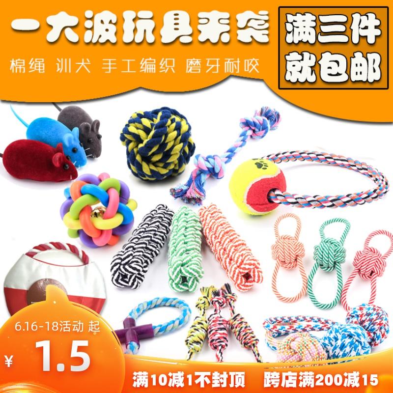狗狗玩具球泰迪磨牙棒大小型犬耐咬绳幼犬飞盘宠物用品逗猫咪玩具